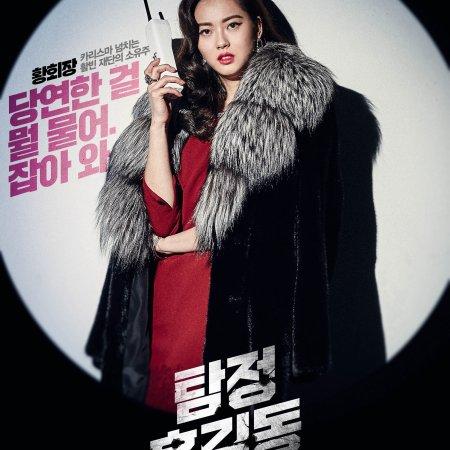 Phantom Detective (2016) photo