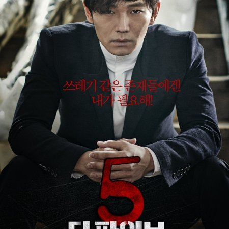 The Five (2013) photo