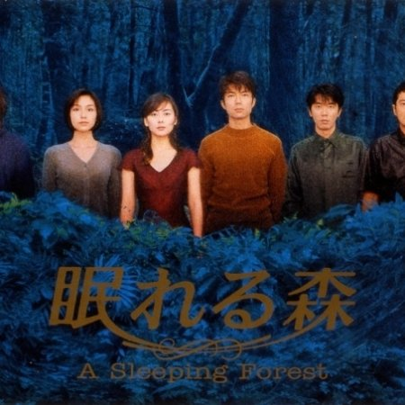 A Sleeping Forest (1998) photo