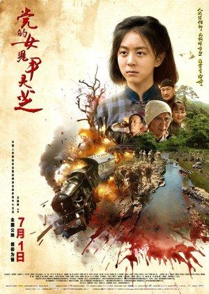 Yin Lingzhi (2016) poster
