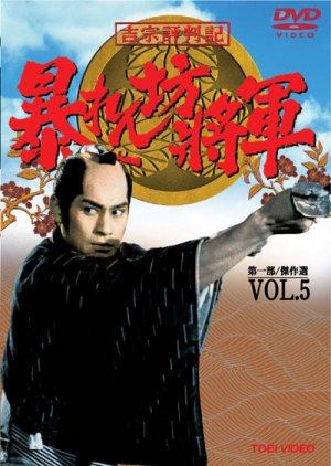 Abarenbo Shogun: Season 5