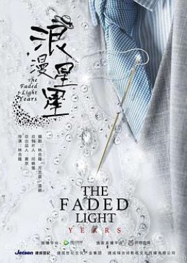 The Faded Light Years