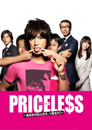 Priceless (2012) Subtitle Indonesia