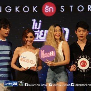 Bangkok Love Stories 2: Innocence (2018) photo