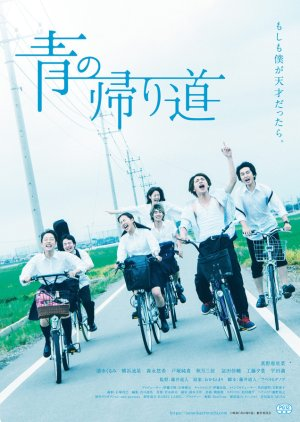 Ao no Kaerimichi (2018) poster