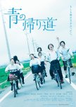 Ao no Kaerimichi japanese drama review