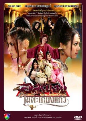 Arsoon Noy Nai Takieng Kaew (2012) poster
