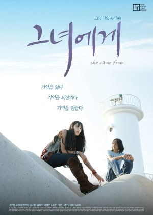 She Came From (2010) poster