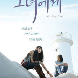 She Came From (2010) photo
