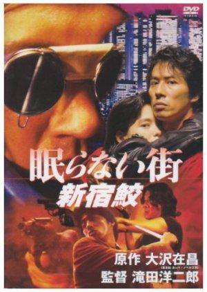 The City That Never Sleeps: Shinjuku Shark (1993) poster
