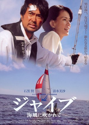 Carried on a Sea Breeze (2009) poster