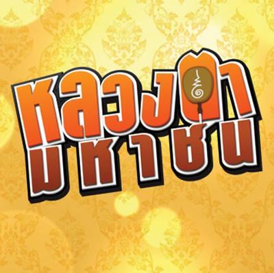 Luang Ta Mahachon