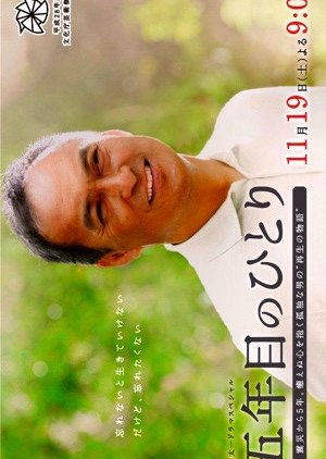 A Man's Fifth Year Since The 3.11 Earthquake/Tsunami (2016) poster