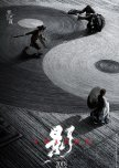 Shadow chinese drama review
