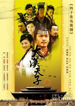 Da Han Tian Zi 3: Tie Xie Hanqing (2006) poster