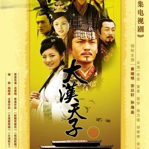Da Han Tian Zi 3: Tie Xie Hanqing (2006) photo