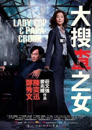 Lady Cop & Papa Crook (2008) poster