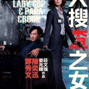 Lady Cop & Papa Crook (2008) photo