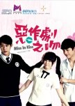 Miss in Kiss taiwanese drama review