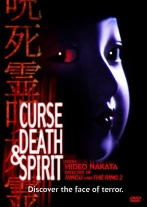 Curse, Death & Spirit (1992) poster