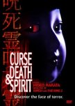90s horror movies you should watch ! ( mostly Japanese )