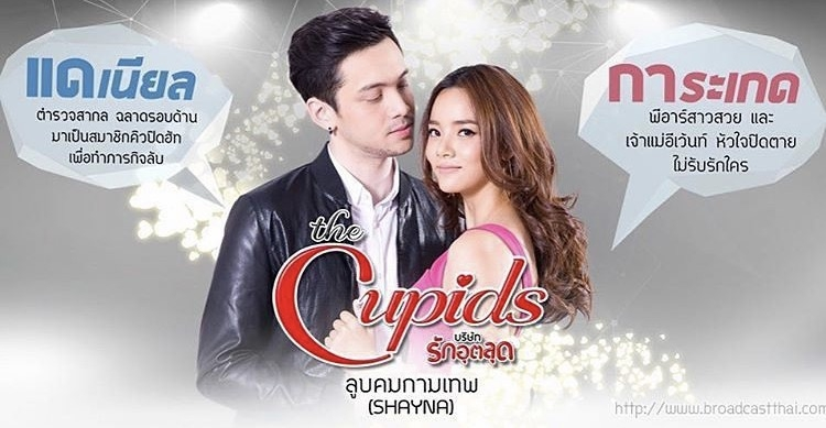 The Cupids Series: Loob Korn Kammathep (2017) poster