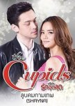 The Cupids Series: Loob Korn Kammathep