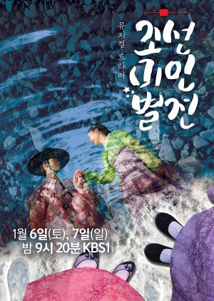 Joseon Beauty Pageant