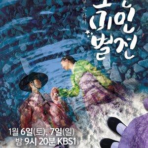 Joseon Beauty Pageant (2018)