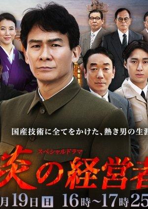 Honoo no Keieisha (2017) poster