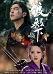 Chinese dramas that I want to see
