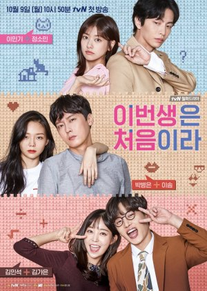 Because This is My First Life (2017) poster