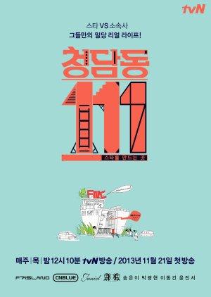 Cheongdamdong 111 (2013) poster