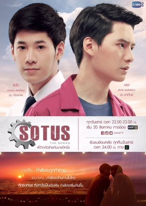 Sotus: The Series (2016) poster