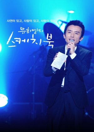 You Hee Yeol's Sketchbook