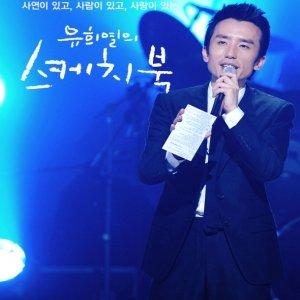 You Hee Yeol's Sketchbook (2009) photo