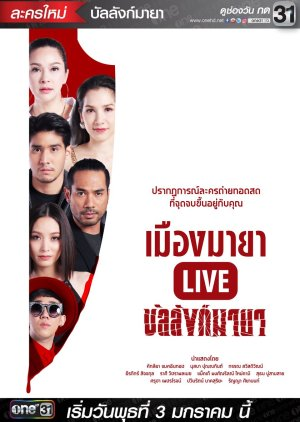 Muang Maya Live The Series: Bunlung Maya