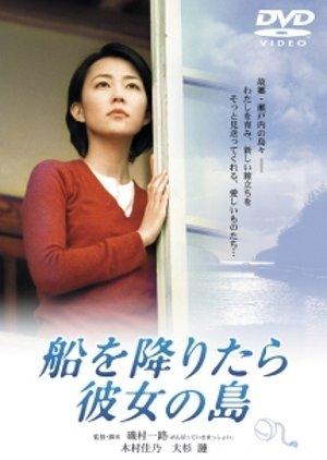Her Island, My Island (2003) poster
