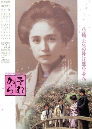 Sorekara (1985) poster
