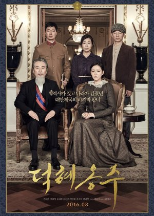 The Last Princess (2016) poster