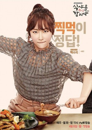 Let's Eat 2 Special