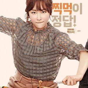 Let's Eat 2 Special (2015) photo