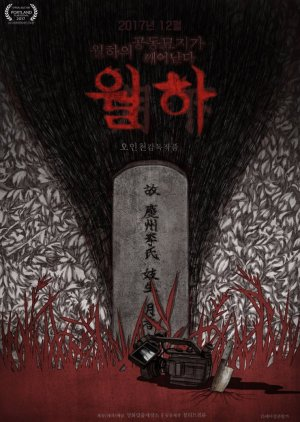 Very Bad Moon Rising (2017) poster
