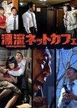to watch - fr:Himitsu no Hanazono