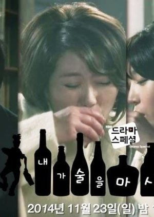 Drama Special Season 5: The Reason I Get Drunk