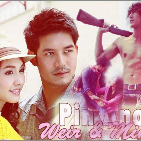 Pin Anong (2012) photo