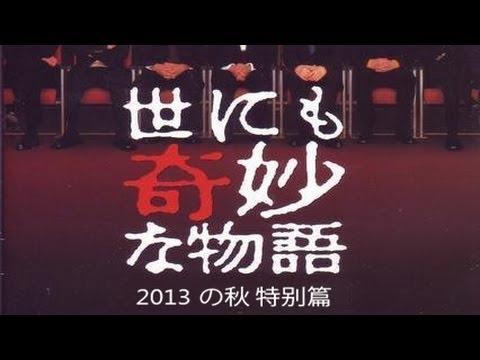 Yo nimo Kimyou na Monogatari: 2013 Fall Special (2013) poster