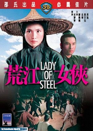 Lady of Steel (1970) poster