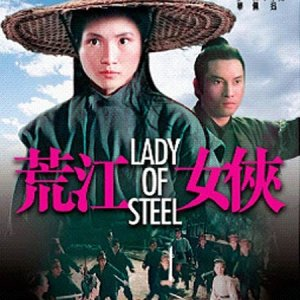 Lady of Steel (1970) photo