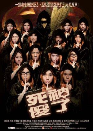 Split Second Murders (2009) poster